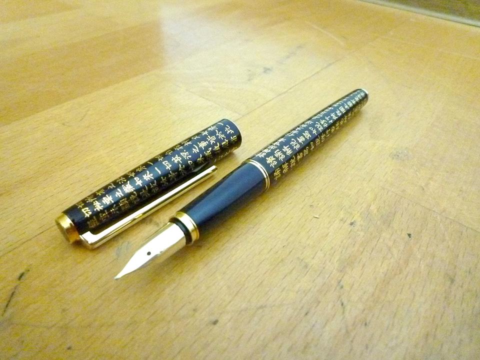 高額買取されやすい万年筆のブランド
