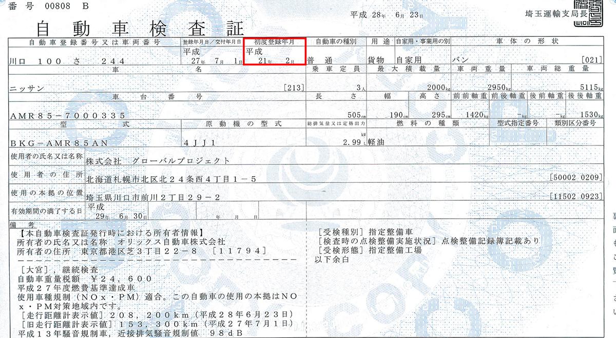 初年度登録年をお調べください。