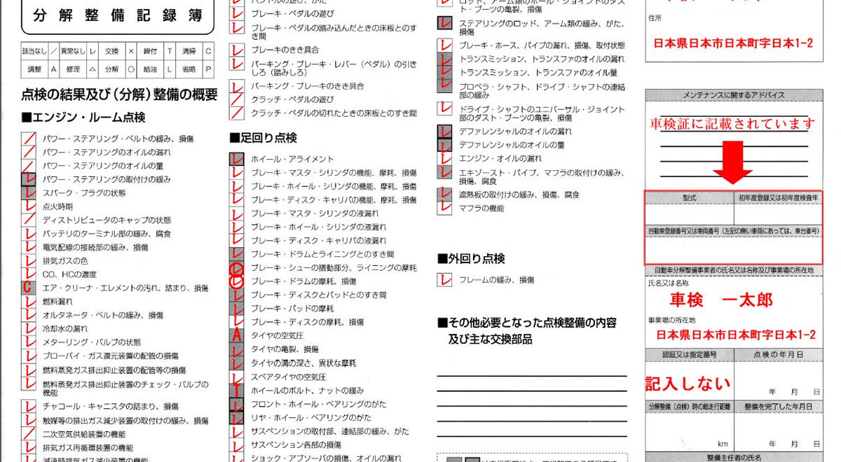 整備記録簿の提示。
