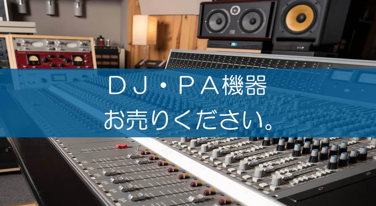 DJ・PA機器