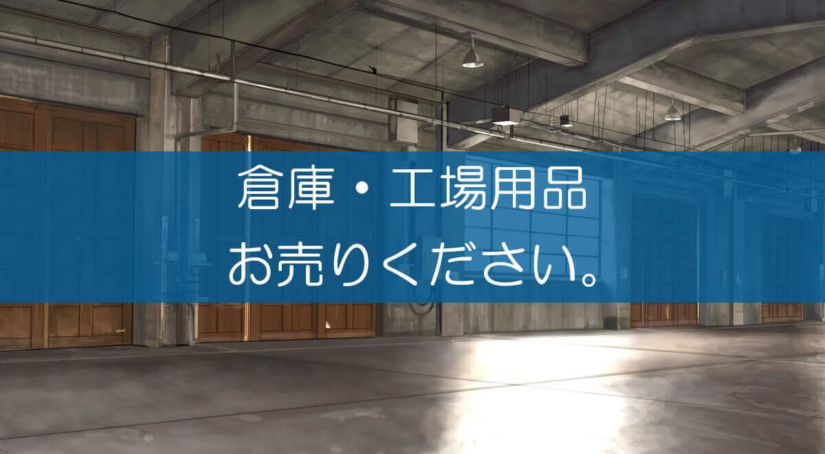 倉庫・工場用品
