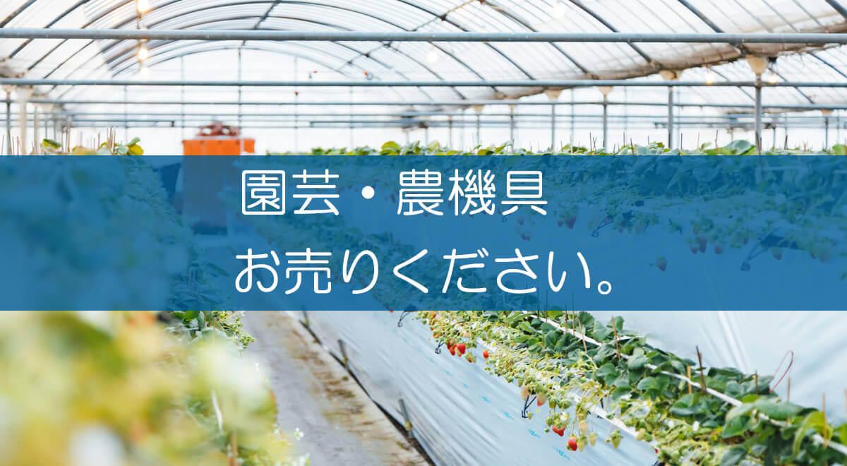 園芸・農機具