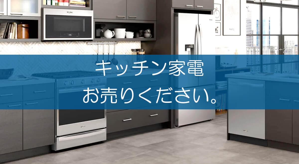 キッチン家電