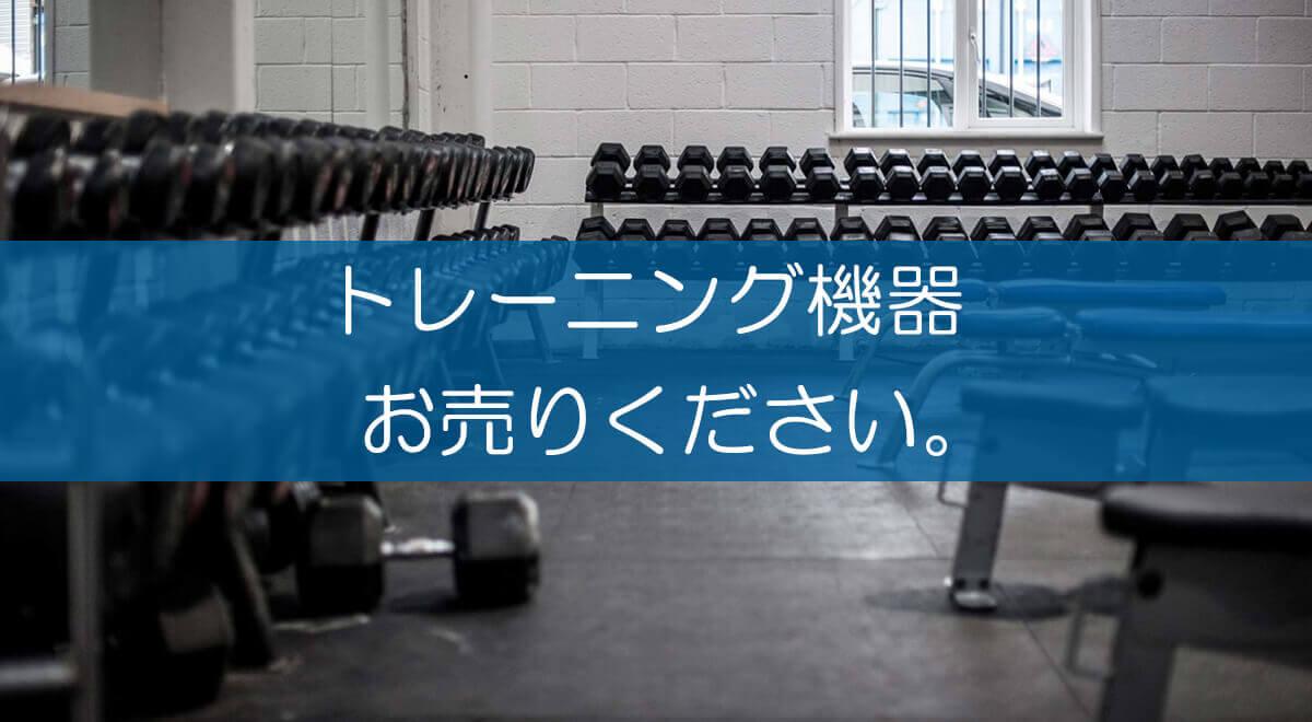 トレーニング機器