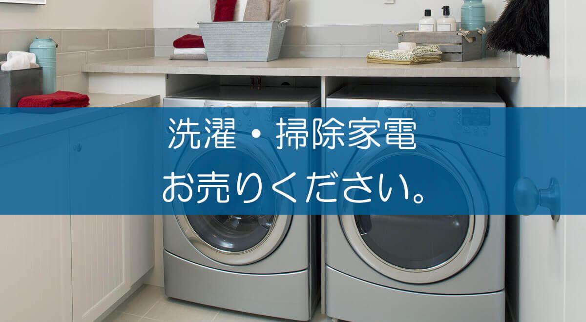 洗濯・掃除家電