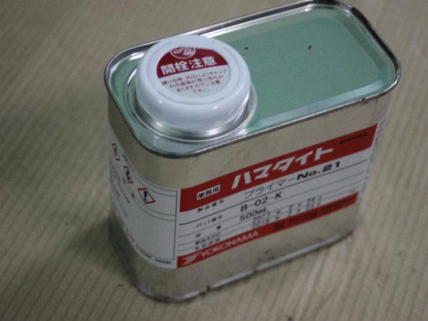 ハマタイト-プライマー-No-21を300円で買取ました。@北葛飾郡松伏町(ID:22793)