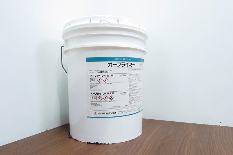 DYFLEX-ダイフレックス-塗料-オープライマー-主剤8kg-硬化剤8kgセットを2000円で買取ました。@白岡市(ID:5670)