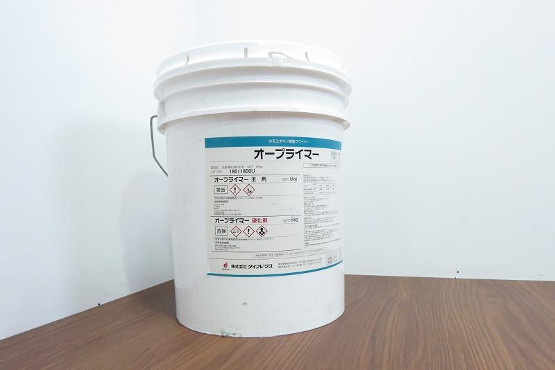 DYFLEX-ダイフレックス-塗料-オープライマー-主剤8kg-硬化剤8kgを2000円で買取ました。@白岡市(ID:5671)