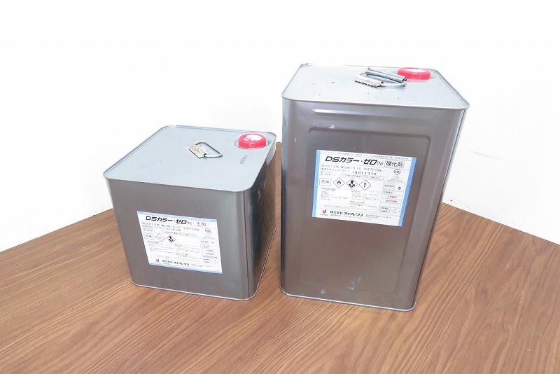 DYFLEX-ダイフレックス-塗料-DSカラー-ゼロ(N)-主剤-硬化剤セットを400円で買取ました。@白岡市(ID:5687)