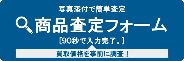 査定フォーム