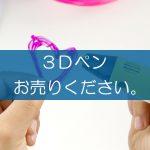 3Dペンの買取なら出張買取の良品企画。高く売るためのポイントは?