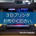 3Dプリンタの買取なら出張買取の良品企画。高く売るためのポイントは?