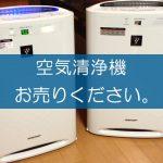 空気清浄機の買取なら出張買取の良品企画。高く売るためのポイントは?
