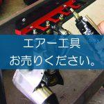 エアー工具の買取なら出張買取の良品企画。高く売るためのポイントは?