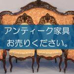アンティーク家具の買取なら出張買取の良品企画。高く売るためのポイントは?
