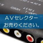 AVセレクターの買取なら出張買取の良品企画。高く売るためのポイントは?