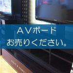 AVボードの買取なら出張買取の良品企画。高く売るためのポイントは?
