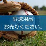 野球用品の買取なら出張買取の良品企画。高く売るためのポイントは?