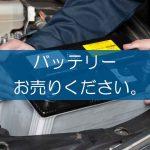 バッテリーの買取なら出張買取の良品企画。高く売るためのポイントは?