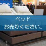 ベッドの買取なら出張買取の良品企画。高く売るためのポイントは?