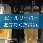 ビールサーバーの買取なら出張買取の良品企画。高く売るためのポイントは?
