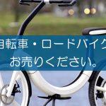 自転車・ロードバイクの買取なら出張買取の良品企画。高く売るためのポイントは?