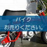 バイクの買取なら出張買取の良品企画。高く売るためのポイントは?