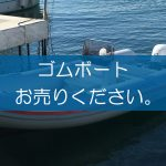 ゴムボートの買取なら出張買取の良品企画。高く売るためのポイントは?