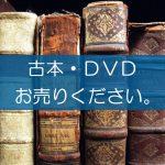 古本・DVDの買取なら出張買取の良品企画。高く売るためのポイントは?