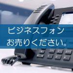 ビジネスフォンの買取なら出張買取の良品企画。高く売るためのポイントは?