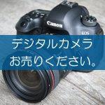 デジタルカメラの買取なら出張買取の良品企画。高く売るためのポイントは?