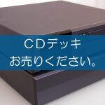 CDデッキの買取なら出張買取の良品企画。高く売るためのポイントは?