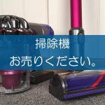 掃除機の買取なら出張買取の良品企画。高く売るためのポイントは?