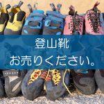 登山靴の買取なら出張買取の良品企画。高く売るためのポイントは?