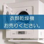 衣類乾燥機の買取なら出張買取の良品企画。高く売るためのポイントは?