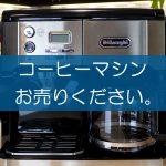 コーヒーマシンの買取なら出張買取の良品企画。高く売るためのポイントは?