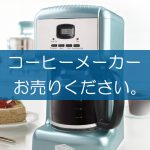 コーヒーメーカーの買取なら出張買取の良品企画。高く売るためのポイントは?