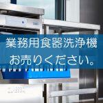業務用食器洗浄機の買取なら出張買取の良品企画。高く売るためのポイントは?