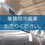 業務用冷蔵庫の買取なら出張買取の良品企画。高く売るためのポイントは?