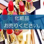 化粧品の買取なら出張買取の良品企画。高く売るためのポイントは?
