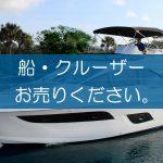 船・クルーザーの買取なら出張買取の良品企画。高く売るためのポイントは?