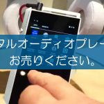 デジタルオーディオプレーヤーの買取なら出張買取の良品企画。高く売るためのポイントは?