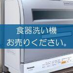 食器洗い機の買取なら出張買取の良品企画。高く売るためのポイントは?