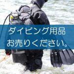 ダイビング用品の買取なら出張買取の良品企画。高く売るためのポイントは?