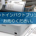 ドットインパクトプリンタの買取なら出張買取の良品企画。高く売るためのポイントは?