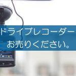 ドライブレコーダーの買取なら出張買取の良品企画。高く売るためのポイントは?