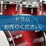 ドラムの買取なら出張買取の良品企画。高く売るためのポイントは?