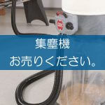 集塵機の買取なら出張買取の良品企画。高く売るためのポイントは?