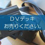 DVデッキの買取なら出張買取の良品企画。高く売るためのポイントは?