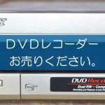 DVDレコーダーの買取なら出張買取の良品企画。高く売るためのポイントは?